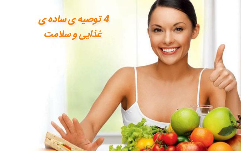 توصیه های غذایی و سلامت