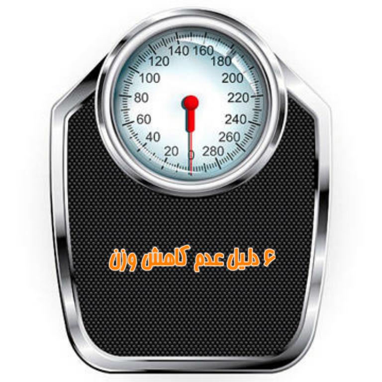 6 دلیل عدم کاهش وزن